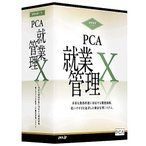 ピーシーエー PCA就業管理Xネットワーク版 300人制限 1…