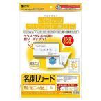サンワサプライ マルチ名刺カード・10シート 白 JP-MCMT01N 代引不可