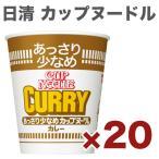 ケース販売 日清 あっさり少なめ カップヌードル カレー 1ケース 20個入 即席 カップ麺 ...