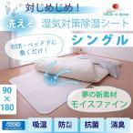 日本製 東洋紡 TOYOBO モイスファイン ウオッシャブル 除湿シート 湿気 センサー付き 除湿マット シングルサイズ 90×180cm