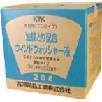 KYK プロタイプウォッシャー液20L油膜取リ配合 15204