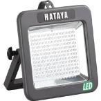 ハタヤ 充電式LEDケイ・ライト 屋外用 白色LED180個 10W LWK-10 作業灯・照明用品・投光器