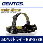 GENTOS LEDヘッドライト ヘッドウォーズ HW-888H 懐中電灯 LED