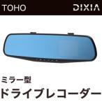 ショッピングドライブレコーダー DIXIA ディキシア ミラー型 ドライブレコーダー DX-MR30 ドラレコ 2.8インチ液晶 30万画素 代引不可