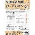 うずまき 履歴書アルバイト パートヨウ リ-150