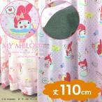 サンリオ マイメロディ3級 遮光カーテン とミラーレース カーテン 4枚セット 100×110 4枚組 代引不可