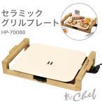 セラミックグリルプレート シェフ HP-70088 キッチン家電 グリルプレート テーブルグリル 電気プレート ホットプレート 鉄板焼き
