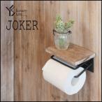 木製 トイレットペーパーホルダー シングル 【JOKER】(ジョーカー)トイレットペーパーホルダー1連