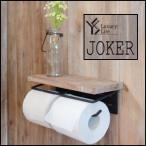 木製 トイレットペーパーホルダー ダブル 【JOKER】(ジョーカー)トイレットペーパーホルダー2連