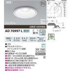 ショッピングダウン コイズミ LED防雨防湿ダウンライト SAD70997L 設置工事不可
