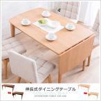 ダイニングテーブル 北欧 テーブル 木製 伸長式 伸縮 幅120-160cm ウォールナット ナチュラル バタフライテーブル 木目 食卓用 代引不可