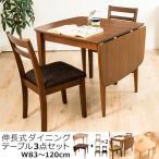 ダイニングテーブル 3点セット ダイニングセット 木製 北欧 伸長式 伸縮 幅83-120cm+ダイニングチェア2脚 バタフライテーブル 代引不可