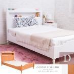ベッド ダブル すのこ フレーム ローベッド カントリー調 天然木 棚付きベッド カントリー 木製 アンティーク ベッドフレーム 代引不可