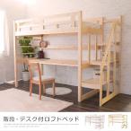 ロフトベッド システムベッド 階段 木製 ハイタイプ ベッド デスク 天然木 宮付き コンセント付き すのこ ロータイプ 棚付き 代引不可