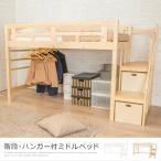 ロフトベッド システムベッド 階段 木製 天然木 宮付き コンセント付き ハンガー付 ロータイプ すのこ シングル 棚付 収納 代引不可