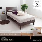 ベッド シングル フレーム カジュアルモダンパネルベッド NANCYナンシー フレームのみ シングル 代引不可