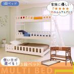 ベッド シングル 3段ベッド 三段ベッド 子供 大人 コンパクト フレーム 木製 3段ベッド 親子ベッド ORTAオルタ 木製3段ベッド 代引不可