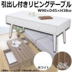 ローテーブル 木製 北欧 モダン おしゃれ 引き出し 収納 デザインテーブル 木製センターテーブル 代引不可