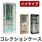 コレクションケース 幅64cm 高さ160cm 完成品 【ハイ