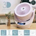 ショッピングサーキュレーター 3Dサーキュレーター 3枚羽根 3Dサーキュレーター リモコン式 涼しさ満点 DCモーター 静音 換気 リビング扇風機 扇風機 タイマー付 リモコン付 3DC-S0901