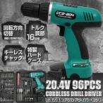 20.4V コードレス充電ドリル 96点セット CCD-204 コードレス 電動ドリル 電動ドライバー セット 充電式 DIY ドリルドライバー 修理 代引不可
