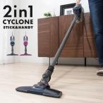 ショッピング掃除機 サイクロンスティッククリーナー2in1 EQ606 掃除機 2way サイクロンクリーナー ハンディ&スティック サイクロン 代引不可