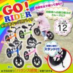足こぎ自転車 GORIDER GR-02S ブレーキ無 スタンド付き