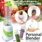 Newパーソナルブレンダー グリーン ピンク オレンジ NDJ-525 手軽にスムージー ジュース ボトル 持ち歩き可能 パーソナル 代引不可