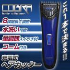 コブラ電動ヘアクリッパー RQ-8028 バリカン 散髪 美容室 ヘアーカット 高性能 充電式 セット 節約 犬用 子