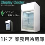 業務用冷蔵庫 ホワイト ブラック 冷蔵庫 1ドア 40L 小型 ミニ 一人暮らし 業務用 ディスプレイクーラー 白 黒 透明 ディスプレイ 代引不可