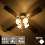 シーリングファン 42インチ ブラウン ホワイト 照明 おしゃれ 4灯 シーリングファンライト ファン 天井照明 LED対応 節電