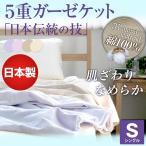 洗える 5重ガーゼケット シングル 綿100% 日本製 ガーゼケット 肌掛け布団 洗える