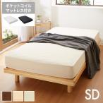 ショッピングフレーム すのこベッド セミダブル ポケットコイルロールマットレス付 北欧 ベット ヘッドレスすのこベッド 木製 ワンルーム