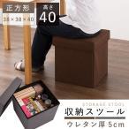 ショッピングスツール スツール デザイン収納スツール コンパクト 収納ボックス 折りたたみ イス 椅子 オットマン ツールボックス
