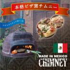 ピザ窯 チムニー メキシコ製 MCH060 チムニー ガーデンストーブ BBQ ホームパーティー 窯 ピザ焼き
