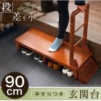 玄関台 手すり付き 幅90cm 手すり ステップ 台 玄関 段差 踏み台 木製 昇降 足場