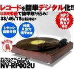 NOVAC デジタル サウンドメーカー record to digital NV-RP002U