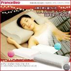 rexa × Francebed フランスベッド 低反発枕 エアレートピロー コンフォート まくら ピロー 安眠 寝具 高級枕 最高級