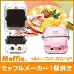 餅 ワッフル モッフルメーカー スイーツ デザート Moffle