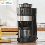siroca シロカ コーン式全自動コーヒーメーカー SC-C111 コーヒー 本格 ミル タイマー予約 最大10杯分 粗挽き