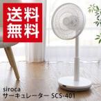 扇風機 シロカ サーキュレーター SCS-401 アロマ対応 リモコン付き モーター日本製 サーキュレーター扇風機 siroca