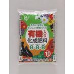 アイリスオーヤマ 有機入り化成肥料 8−8−8 5kg,10kg 園芸用土 10kg