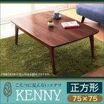 こたつ 正方形 おしゃれ テーブル 北欧 天然木 北欧デザイン リビング こたつテーブル KENNY ケニー 正方形 75×75 代引不可