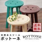 チェアー チェア アンティーク ボタン スツール 木製 腰掛イス リビングチェア イス いす 椅子 インテリア おしゃれ 玄関 カフェ