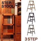 踏み台 木目調 脚立 折りたたみ おしゃれ はしご ステップ踏み台 3段 子供 シンプル モダン ブルックリン ステップスツール3段