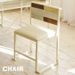 ダイニングチェア 天然木 北欧 木製 椅子 イス チェアー シンプル スタッキング アイアン おしゃれ アンティーク スタイリッシュ 代引不可