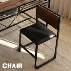 ダイニングチェア 天然木 北欧 木製 椅子 イス チェアー シンプル スタッキング アイアン おしゃれ オイル アンティーク 植物性オイル スタイリッシュ 代引不可
