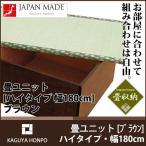 畳ユニット ハイタイプ・幅180cm・ブラウン い草 ユニット畳 収納畳 畳ベンチ 畳ボックス 高床式ユニット畳 畳ベッド シングル TY 代引不可