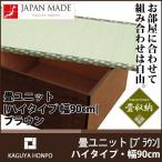 畳ユニット ハイタイプ・幅90cm・ブラウン い草 収納畳 畳ベンチ 畳ボックス 高床式ユニット畳 畳ベッド シングル たたみベッド スツールTY 代引不可