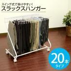 ショッピングズボン ハンガーラック 衣類 収納 ズボン パンツ スラックスハンガー 20本掛け 3S-320043